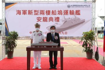 Taiwan's CSBC Lays Keel for ROC Navy's First LPD
