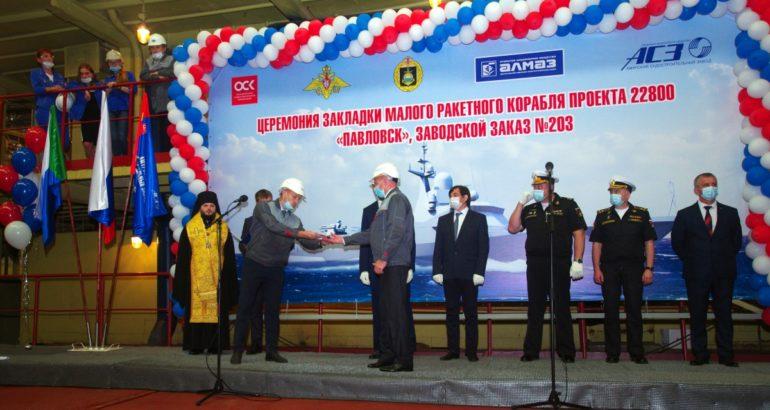 Amur Shipyard Lays Keel of 16th Karakurt-Class Corvette 'Pavlovsk' For Russian Navy