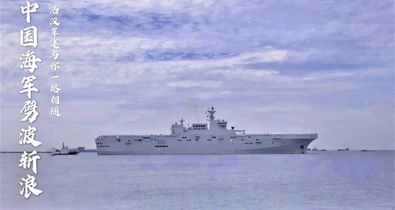 China's First Type 075 Landing Helicopter Dock Started Sea Trials