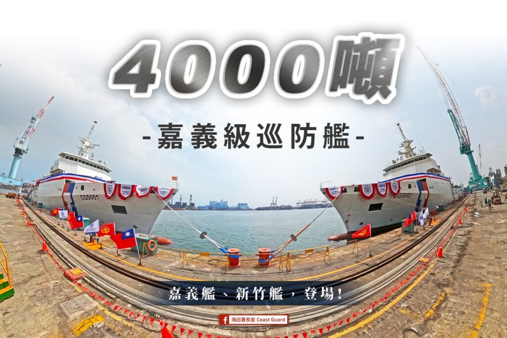 Chiayi (CG5001) left and Hsinchu (CG5002) right