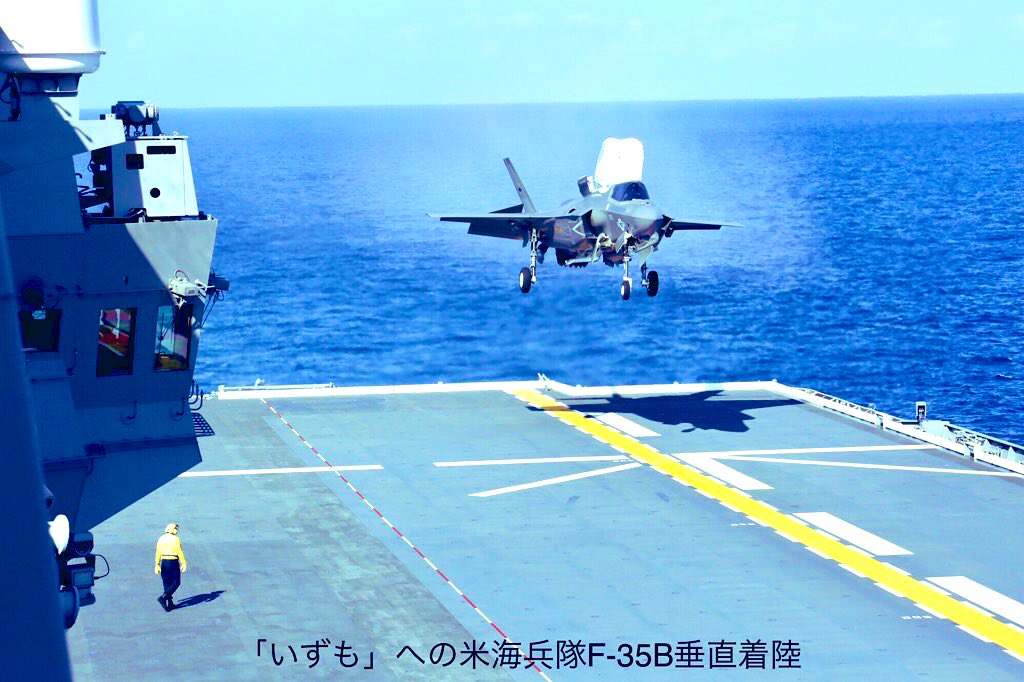 USMC F-35B Aircraft Tested aboard Japan's Helicopter Carrier JS Izumo 2