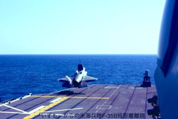 USMC F-35B Aircraft Tested aboard Japan's Helicopter Carrier JS Izumo